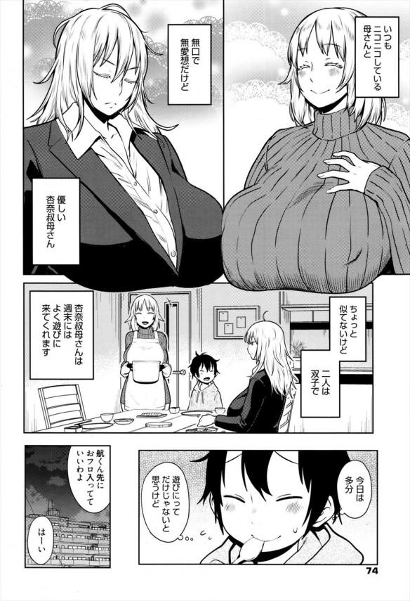 【エロ漫画・エロ同人】酔っぱらった母親と叔母に絡まれたショタ息子はエッチに迫られて3Pセックスさせられるwww (2)