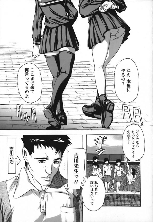 [奈塚Q弥] 性奔放 (1)