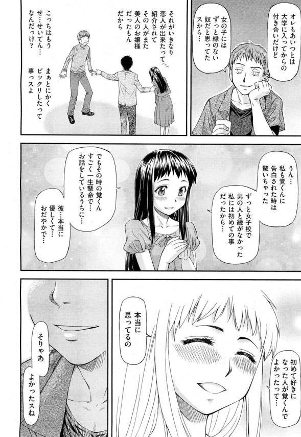 【エロ漫画・エロ同人】彼氏一筋な彼女だったが、彼氏の友達のデカチンでセックスされると身も心も寝取られるwww (8)