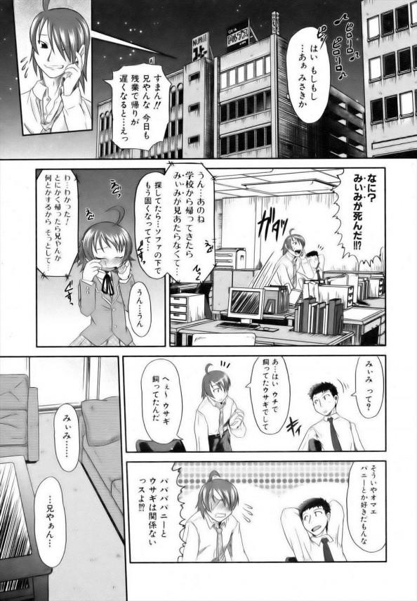 【エロ漫画】朝起きたら妹がバニーガールコスをしていて、発情していたから近親相姦セックスで中出しを決めるwww (1)