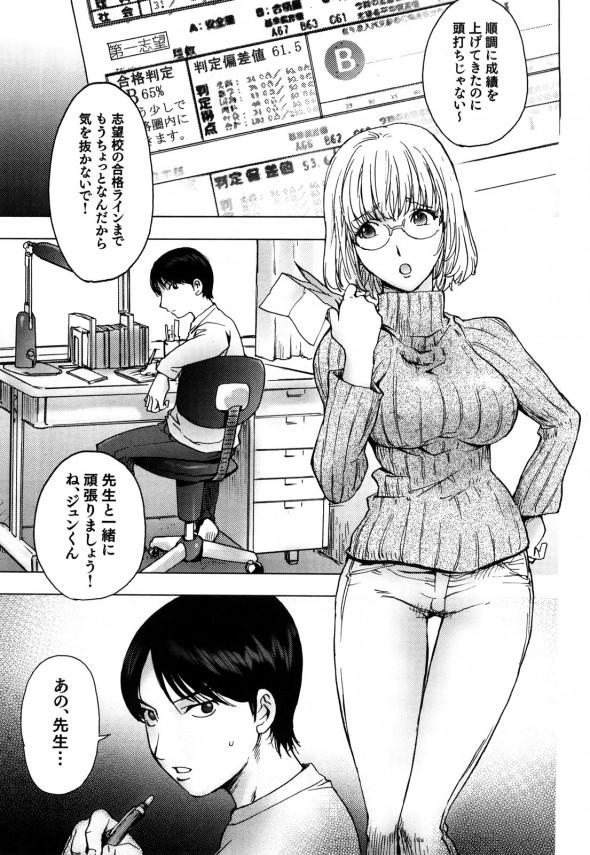 【エロ漫画】家庭教師をしている巨乳なお姉さんに母乳を飲ませてもらうと、生ハメセックスで童貞卒業www (1)