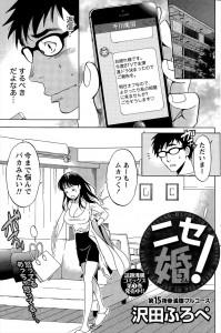 【エロ漫画】彼女と寄りを戻すと、その日は彼女がバテバテになるまで何度もセックスして満足させる!!