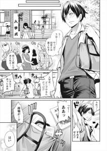 【エロ漫画・エロ同人】大学に入ってできた好きな女の子がいるグループに入れてもらったが、告白すると彼女の友達とセックスすることに!?