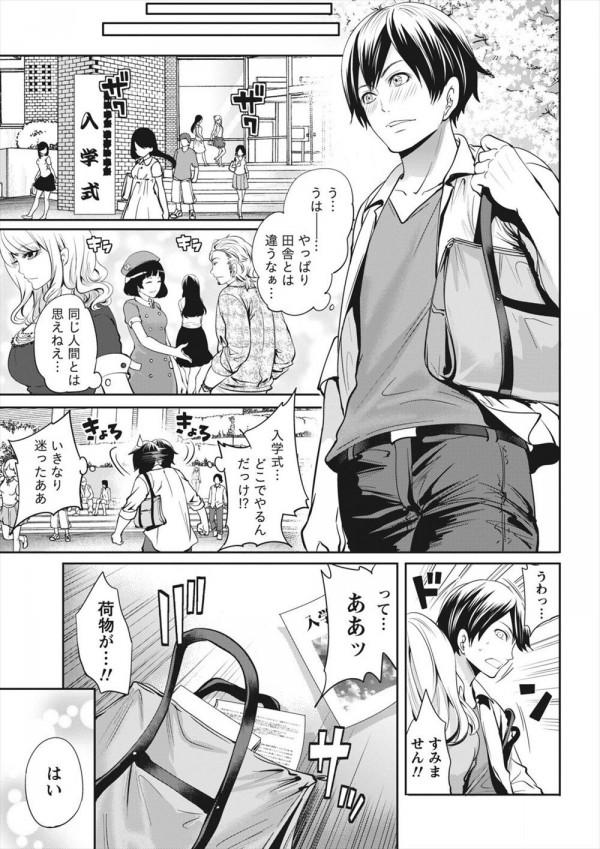 [宮原歩] スカーレット・エンゲージ 第1話 (5)