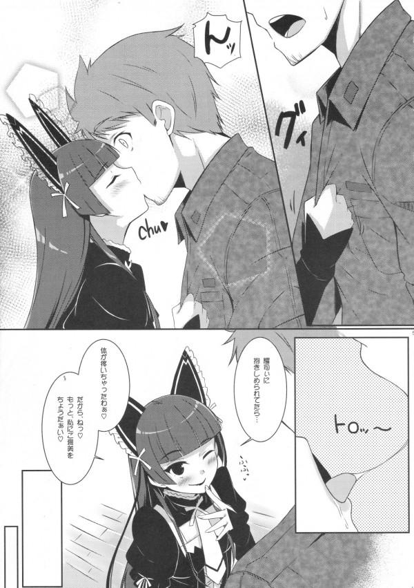 【GATE エロ漫画・エロ同人】ロゥリィが頑張って戦ったご褒美が欲しいっておねだりして中出しセックスしちゃってる件www (7)