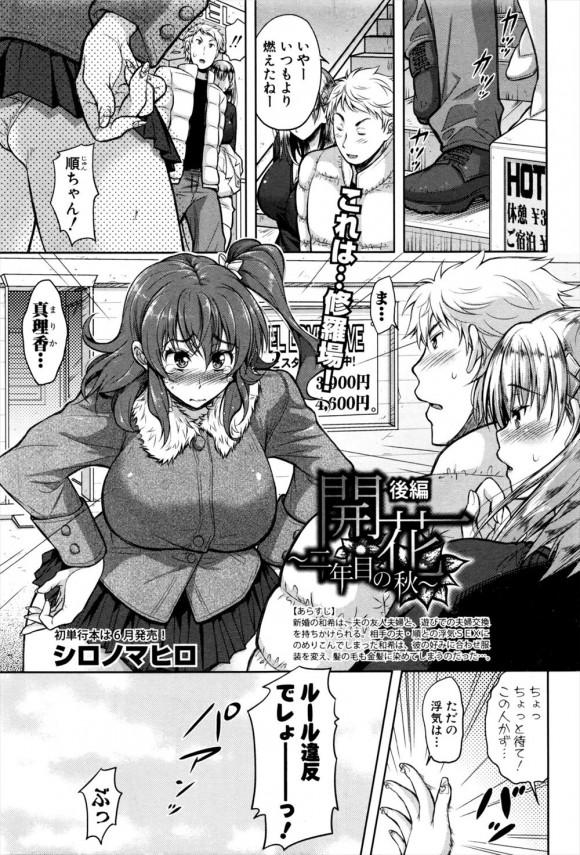 [シロノマヒロ] 開花~二年目の秋~ 後編 (1)