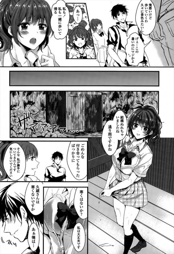 兄の友人に恋をしたJKは成長して再会すると、二人きりになって告白してセックスする!! (4)