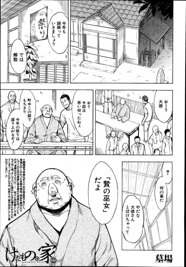 [墓場] けだものの家 第4話 (1)