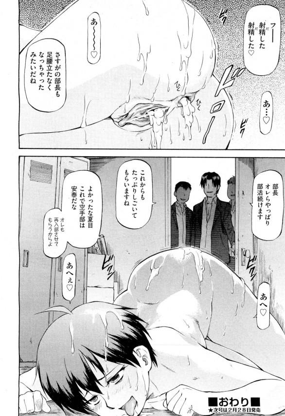 【エロ漫画・エロ同人】空手部の女部長に厳しく指導された仕返しに拘束すると男子三人で輪姦してまんこもアナルも犯しまくるwww (26)