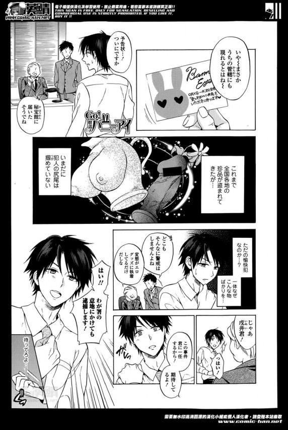 [椿屋めぐる] Go! 怪盗バニーアイ 前編 (1)