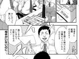 [志峨丘トウキ] 結婚するなら雌ネコと (1)