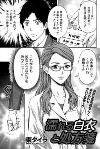 【エロ漫画】一目ぼれした薬剤師に告白して玉砕したが、不倫をしていた彼女が独りになるとエッチに癒すことにするwww