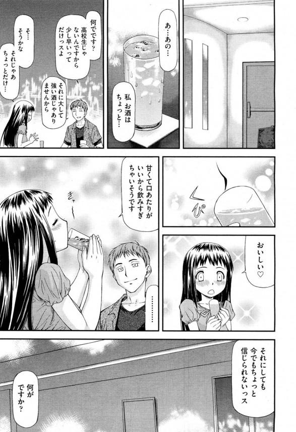 【エロ漫画・エロ同人】彼氏一筋な彼女だったが、彼氏の友達のデカチンでセックスされると身も心も寝取られるwww (7)