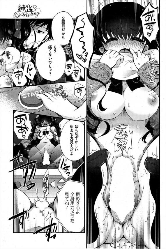 【エロ漫画】彼女との初セックスはプリクラを撮りながらで、バレるかバレないかの緊張と快感にハマる☆ (15)