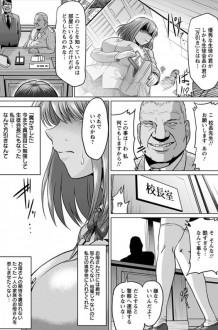 【エロ漫画・エロ同人誌】万引きをしてしまったJKがお母さんを悲しませたくないからと調教を受けることに、でも実はお母さんも・・・