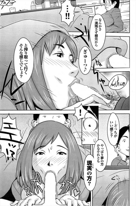 友達と憧れの女子アナはセックスする関係になっていて、紹介されたからとやりまくる!! (5)