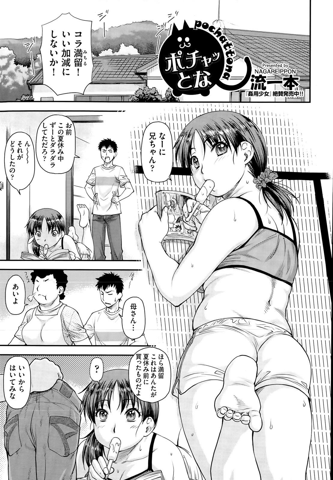 【エロ漫画】ぽっちゃりした妹のダイエットに協力したが、彼女の駄肉を揉んでいるうちに興奮して近親相姦する!!
