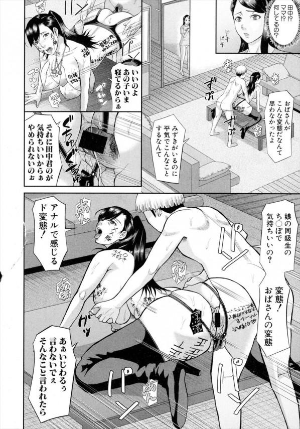 【エロ漫画・エロ同人】イカれた宗教団体はアナルに精液を出されると幸せになれると言って一家を肉便器にするwww (10)