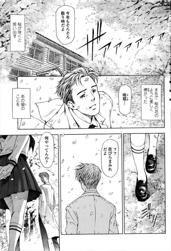 【エロ漫画】JKに誘われた男教師は誰もいない教室で裸になるとディープキスをしたり初セックスする!! (1)