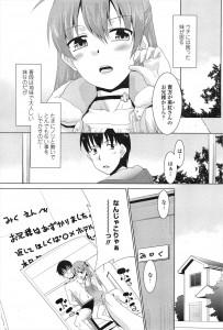 【エロ漫画・エロ同人】妹の友達に誘拐されてしまったから彼女を妹たちと同じようにセックスに嵌らせるwww