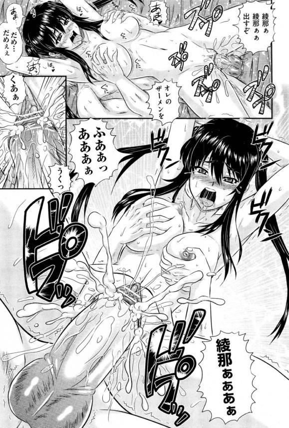妹のパンツでオナニーしているところの写真を撮られて脅されるが兄妹セックスしたら快感でオトせた☆ (21)
