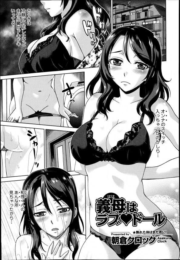 [朝倉クロック] 義母はラブドール (1)