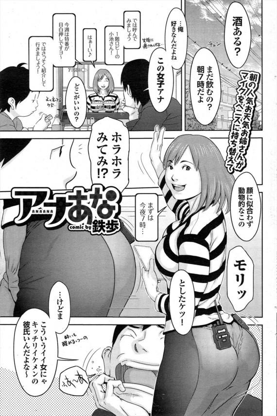 友達と憧れの女子アナはセックスする関係になっていて、紹介されたからとやりまくる!! (1)
