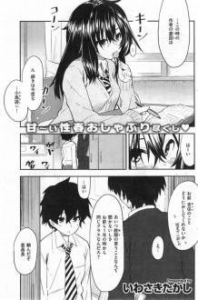 【エロ漫画・エロ同人】舐めるのが大好きなJKとキス三昧の毎日!当然チンポも舐めるの大好きですwww
