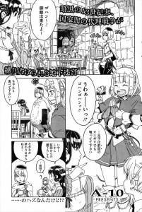 【エロ漫画】女装男子な王子のチンポを動かせる呪いのアイテムを手に入れるとセックスを迫るwwwwww