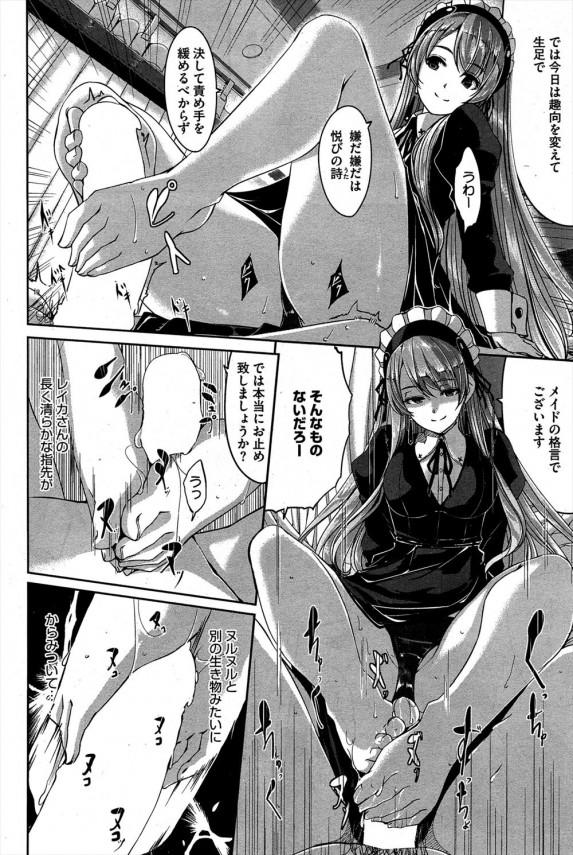 【エロ漫画】メイドのことが好きで恋人になりたい主人だったが、誤解が生まれてエロ衣装で性的奉仕をされるwww (2)