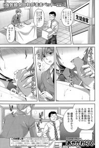 【エロ漫画】放課後の生徒会室では巨乳な彼女にパイズリしてもらったり3Pセックスが行われる!!