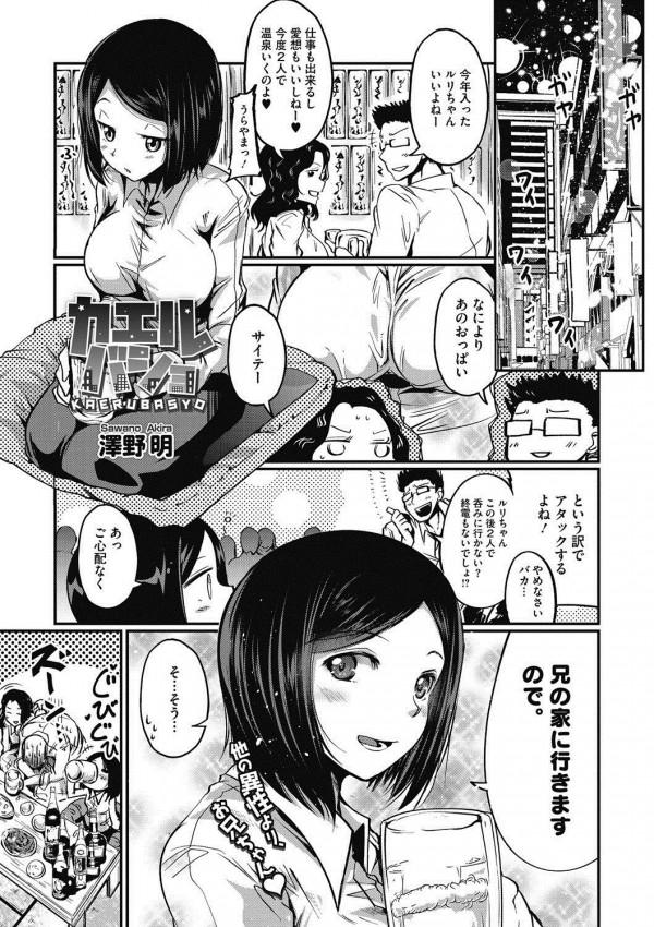 [澤野明] カエルバショ (1)