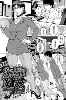 【エロ漫画・エロ同人誌】仕事一筋のムチムチ女上司が実はドM処女だった!