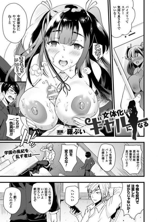 [羅ぶい] 女体化してギャルになる (1)