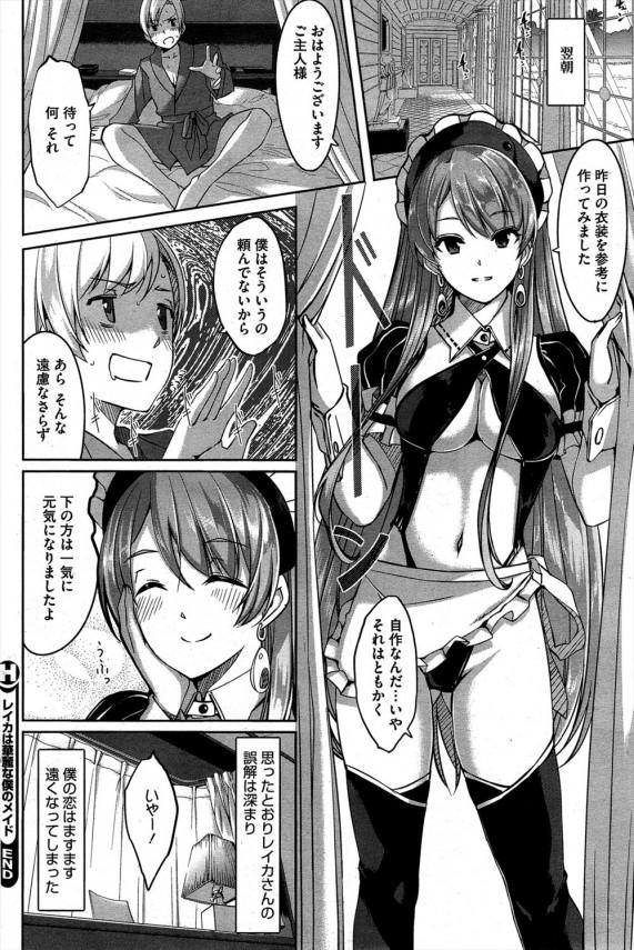 【エロ漫画】メイドのことが好きで恋人になりたい主人だったが、誤解が生まれてエロ衣装で性的奉仕をされるwww (22)