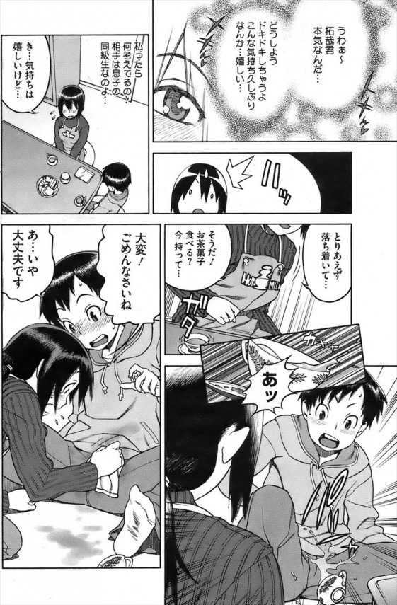 【エロ漫画】息子の友達に告白された人妻は彼の想いを受け止めるとセックスすることにし、中出しされちゃうwww (4)