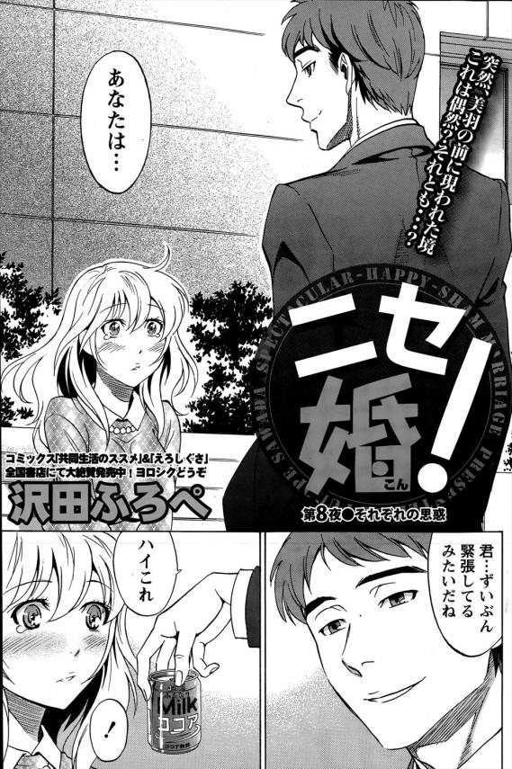 [沢田ふろぺ] ニセ婚! 第8夜 (1)