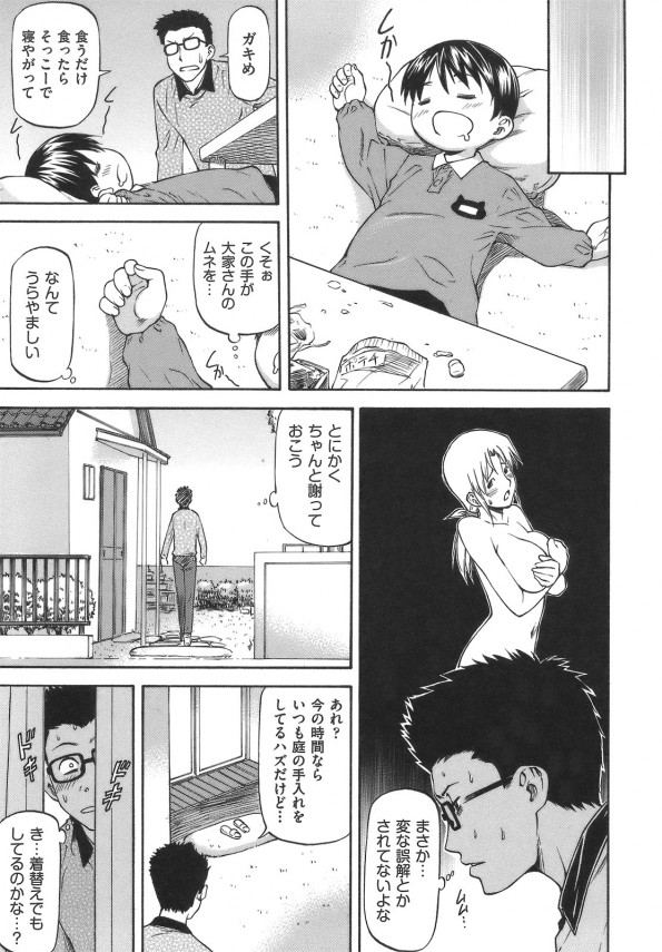 巨乳な大家さんが母乳を吹き出してオナニーしているところを見るとシックスナインしたりまんこに中出しする!! (5)