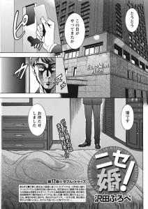 【エロ漫画】好きな人がいるのにタレントと関係を持ってしまったマネージャーが本当の気持ちを伝える!!