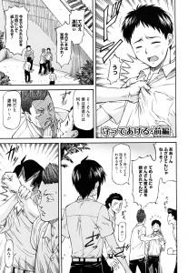 【エロ漫画・エロ同人】男装していた巨乳娘はそのことがバレて脅迫されると男たちにレイプされて二穴同時に犯されたりイラマチオされるwww