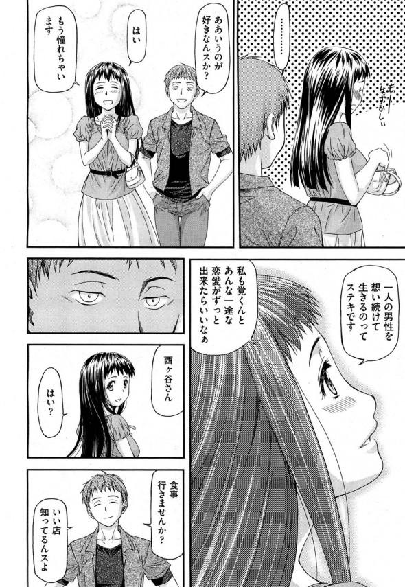 【エロ漫画・エロ同人】彼氏一筋な彼女だったが、彼氏の友達のデカチンでセックスされると身も心も寝取られるwww (6)