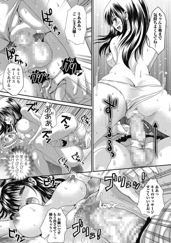 【エロ漫画・エロ同人】汚い部屋を片付けてもらうのに来てもらったのはメイドコスをした男の娘で、気に入るとセックスする!! (11)