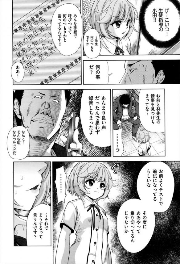身体を使って男教師に取り入って追試を免れていたJKだったが生徒指導の先生にバレてしまい!? (6)