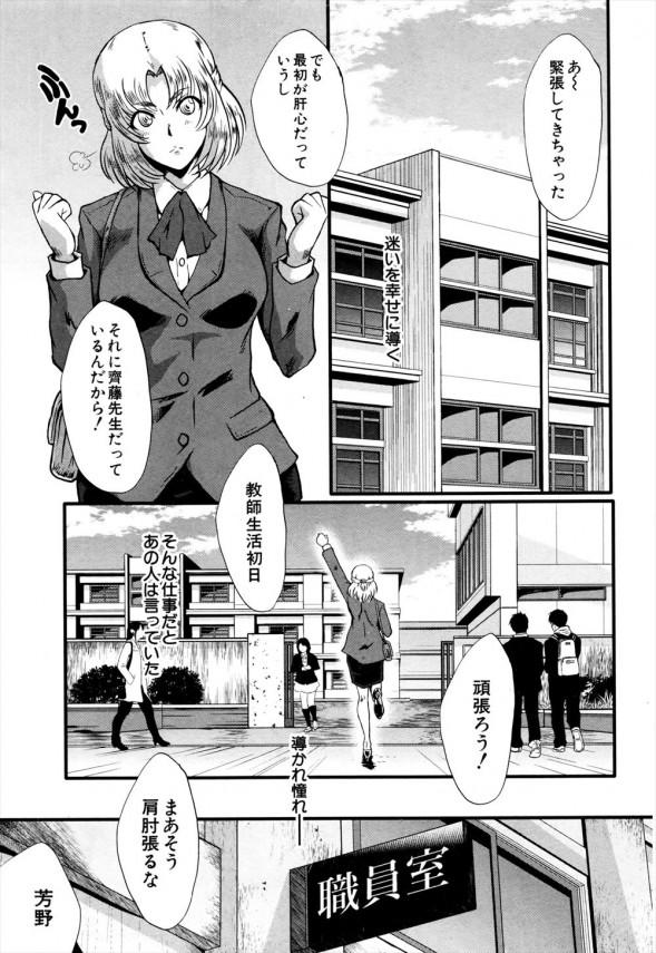 [SINK] せいしょく 前編 (1)