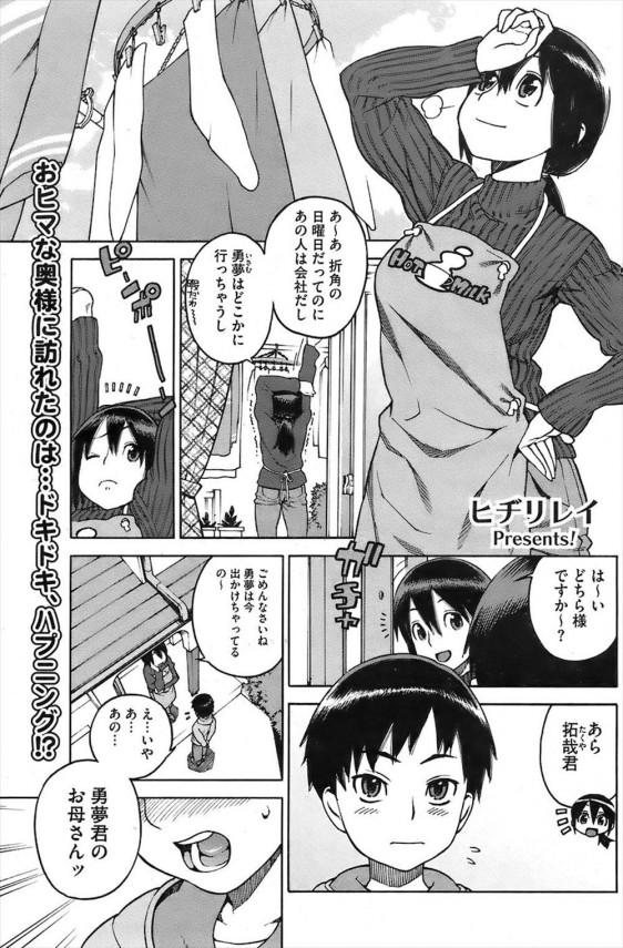 【エロ漫画】息子の友達に告白された人妻は彼の想いを受け止めるとセックスすることにし、中出しされちゃうwww (1)