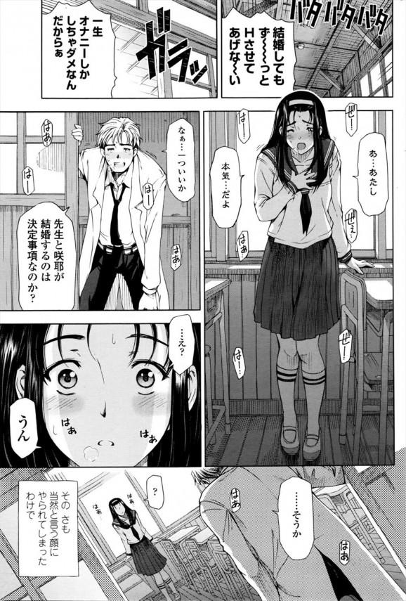 【エロ漫画】JKに誘われた男教師は誰もいない教室で裸になるとディープキスをしたり初セックスする!! (7)