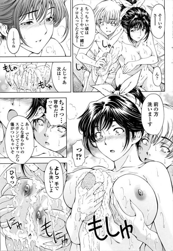 【エロ漫画】弟が姉の背中を流すと言って風呂に入ってくると、巨乳を揉んで感じさせてローションプレイするwww (5)