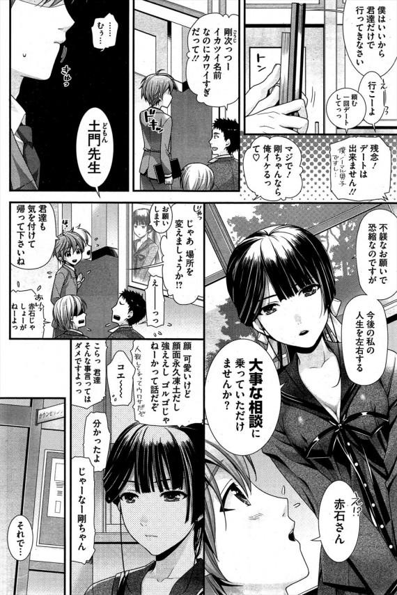【エロ漫画】無表情で怖がられているJKに相談を受けた男教師は唇を奪われ告白されるとエッチすることに!! (4)