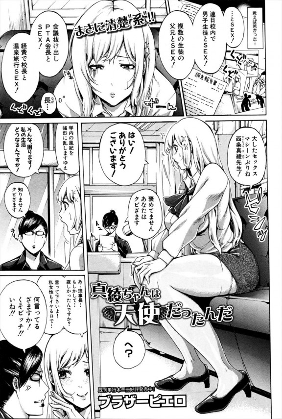 [ブラザーピエロ] 真綾ちゃんは天使だったんだ (1)