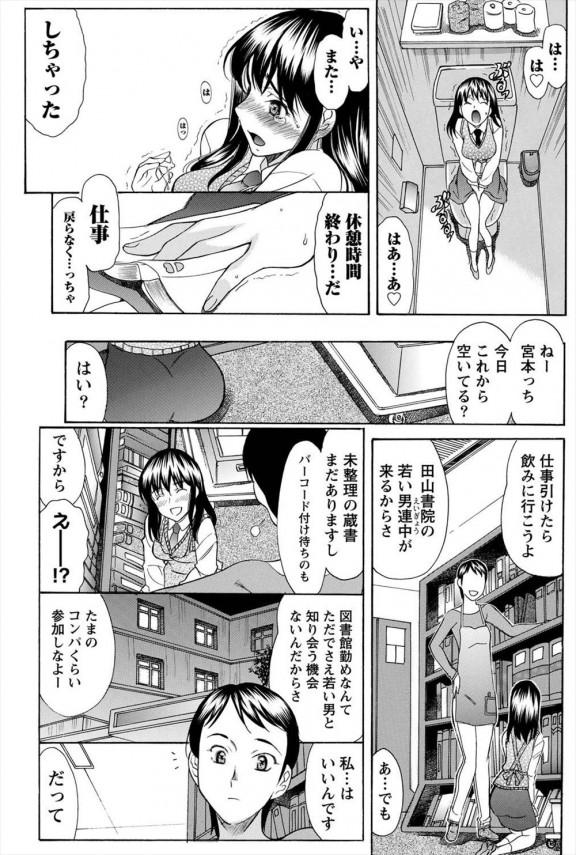 [あまゆみ] 淫夢みル司書 (5)